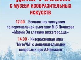 Мероприятия в честь Дня России в музее изобразительных искусств