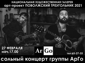 """Сольный концерт группы """"АрГо"""""""