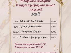 Расписание мастер-классов музея изо на май 2021 г.