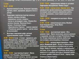 """Программа акции """"Ночь музеев-2021"""" Национальной художественной галереи"""