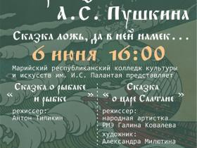 Вечер сказок А.С. Пушкина