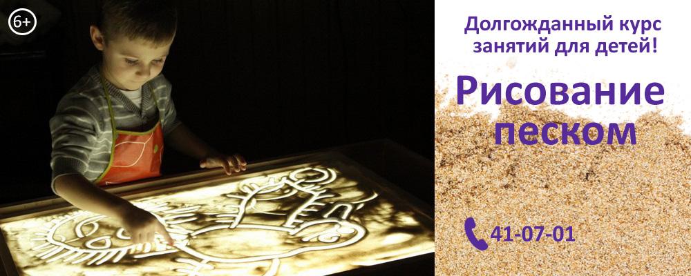 """Курс """"Рисование песком"""" для детей"""