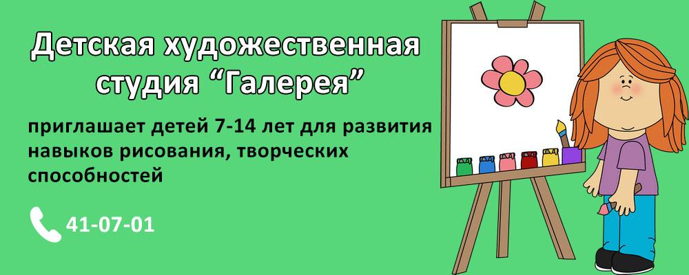 """Детская художественная студия """"Галерея"""""""